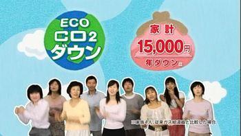 Ecoj02