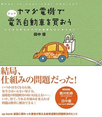 Npobank_cover_2_obi_tsuki2_2